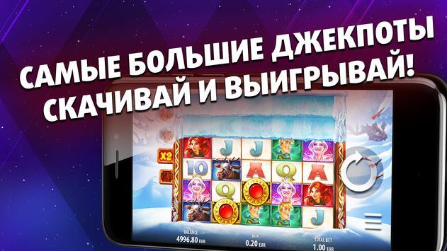 Игровой Клуб - слоты screenshot 5