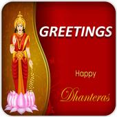 Dhanteras Greetings 2017 icon