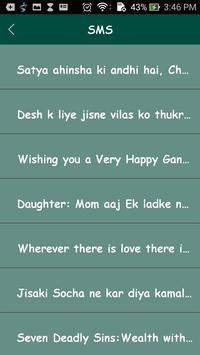 Gandhi Jayanti Greetings 2017 apk screenshot