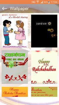 Rakshabandhan Gif 2017 apk screenshot