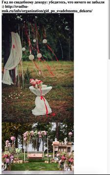 Свадьба жених и невеста screenshot 1