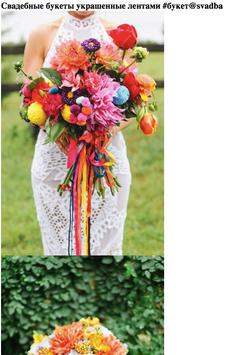Свадебные коллажи screenshot 1