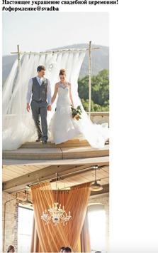Свадебный фотомонтаж screenshot 1