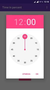 Time in percent apk screenshot