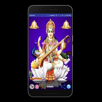 Saraswati Mata Aarti screenshot 4