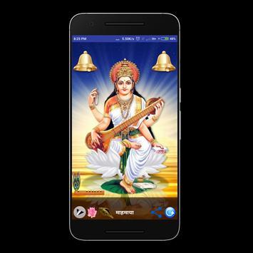 Saraswati Mata Aarti screenshot 5
