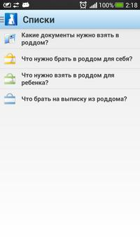 Я беременна (free) screenshot 15