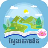 Khmer Truth icon