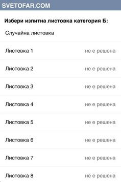 Svetofar.com apk screenshot