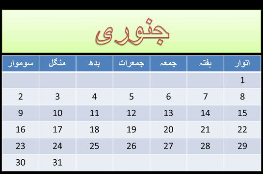 Urdu Calendar 2017 poster