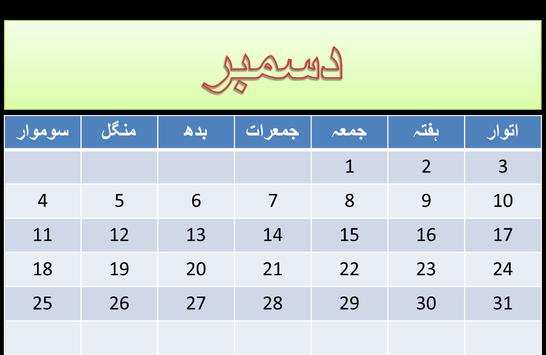 Urdu Calendar 2017 screenshot 2
