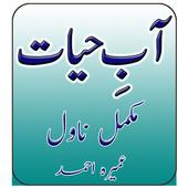 Aab e Hayat Full Novel icon