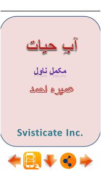 Aab e Hayat Full Novel screenshot 2