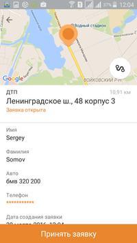 Свои.про apk screenshot