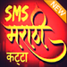 Marathi Status Katta 2019 - Jokes, sms, DP, Love