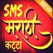 Marathi Status Katta 2019 - Jokes, sms, DP, Love