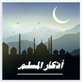 اذكار المسلم آخر اصدار 2017 icon