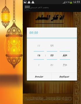 اذكار المسلم آخر اصدار 2017 apk screenshot