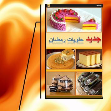 حلويات رمضان poster