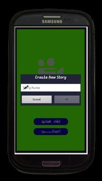 تحويل الصور الى فيديو برو apk screenshot