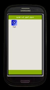 تحويل الصور الى فيديو برو screenshot 5