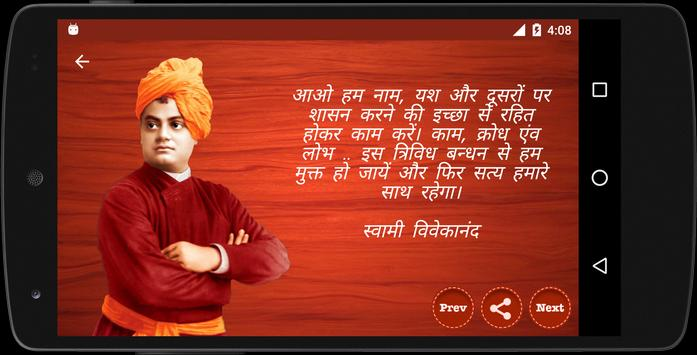 Swami Vivekananda Hindi Quotes apk screenshot