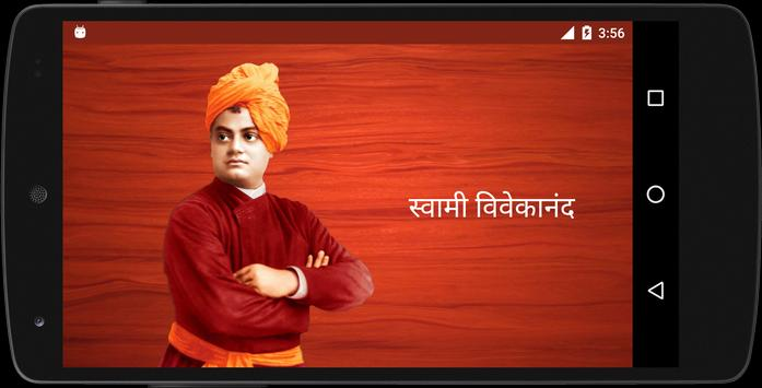 Swami Vivekananda Hindi Quotes poster