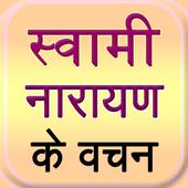 Swami narayan ke vachan icon
