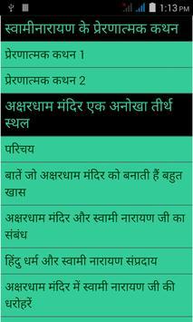 Swami narayan ke vachan apk screenshot