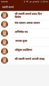 Swami Samarth poster