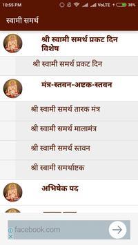 Swami Samarth apk screenshot