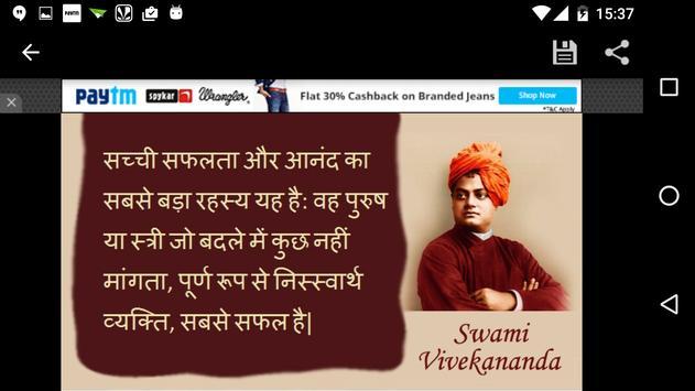Swami Vivekananda Quotes Hindi screenshot 1