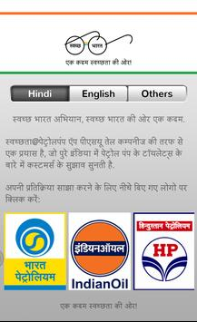 Swachhta@PetrolPump screenshot 1