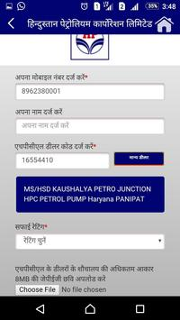 Swachhta@PetrolPump screenshot 2