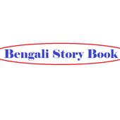 Bengali Story Book icon