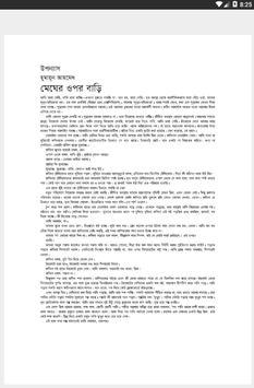 Bengali Story Book screenshot 2
