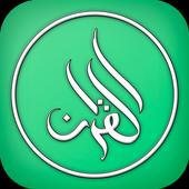 Al Quran Swahili icon