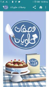 وصفات حلويات poster