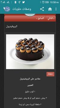 وصفات حلويات apk screenshot