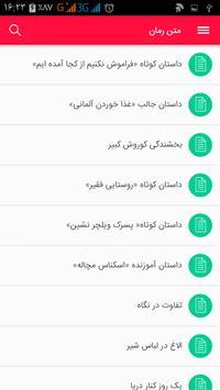 داستان سرا screenshot 1
