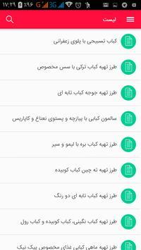 انواع کباب screenshot 1