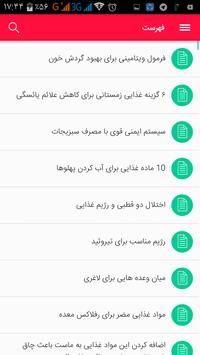 رژیم درمانی screenshot 1