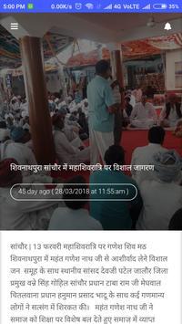 Mahant Shree Ganeshnath Ji Maharaj screenshot 3