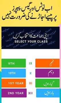 Model Papers Lahore Gujranwala Board - Pakistan poster