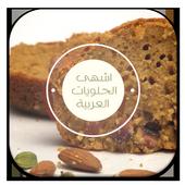 اشهى الحلويات العربية icon