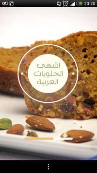 اشهى الحلويات العربية poster
