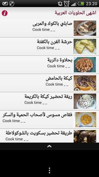 اشهى الحلويات العربية apk screenshot