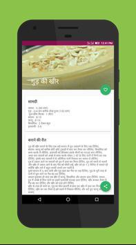 Sweets Recipes in Hindi apk screenshot
