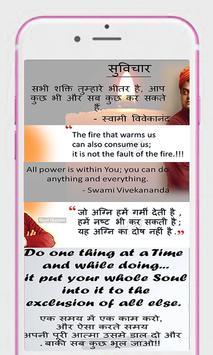 Famous Motivational Quotes 2018-Swami Vivekananda poster
