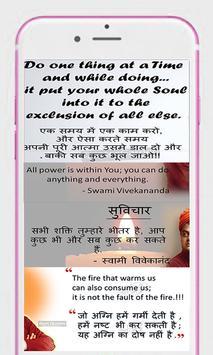 Famous Motivational Quotes 2018-Swami Vivekananda apk screenshot